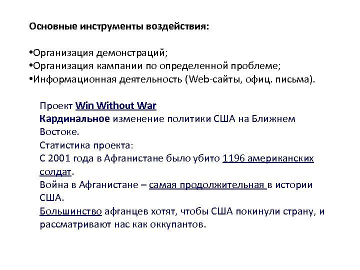 Основные инструменты воздействия: • Организация демонстраций; • Организация кампании по определенной проблеме; • Информационная