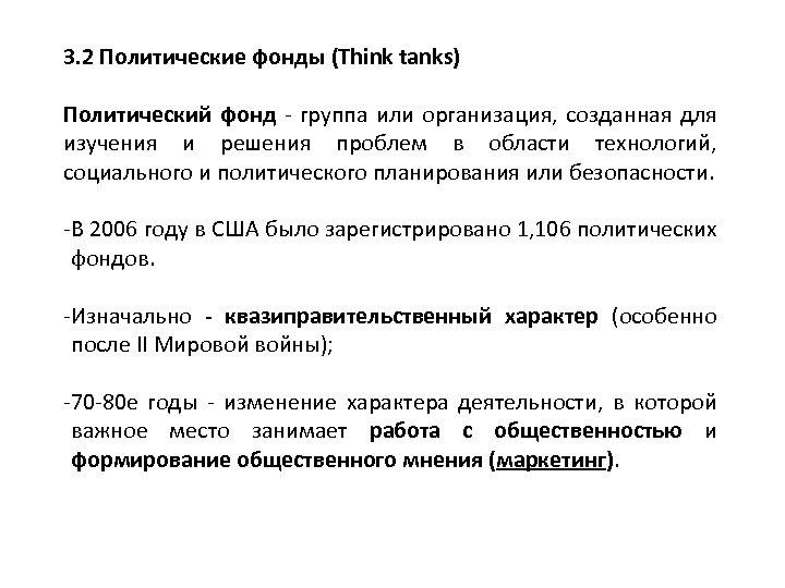3. 2 Политические фонды (Think tanks) Политический фонд - группа или организация, созданная для