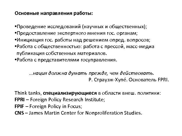 Основные направления работы: • Проведение исследований (научных и общественных); • Предоставление экспертного мнения гос.