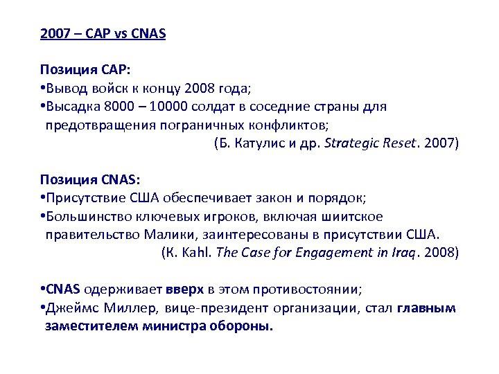 2007 – СAP vs CNAS Позиция CAP: • Вывод войск к концу 2008 года;
