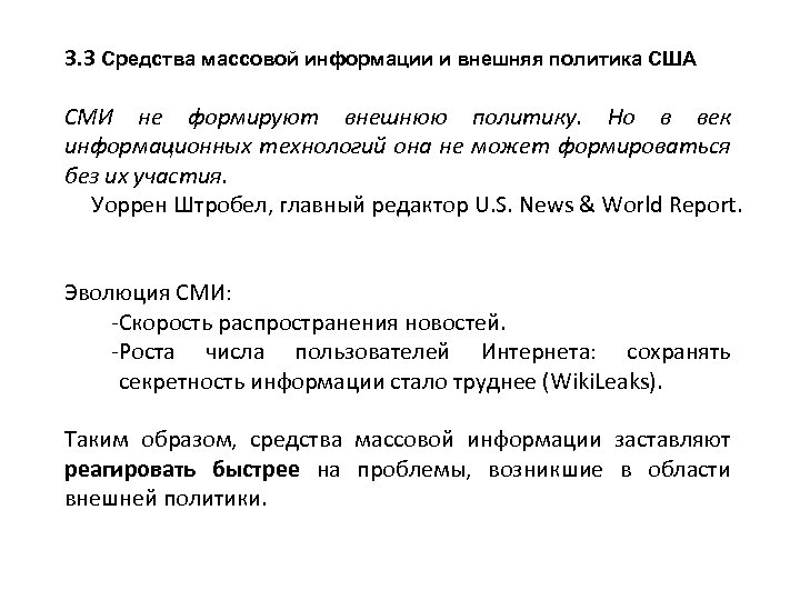 3. 3 Средства массовой информации и внешняя политика США СМИ не формируют внешнюю политику.