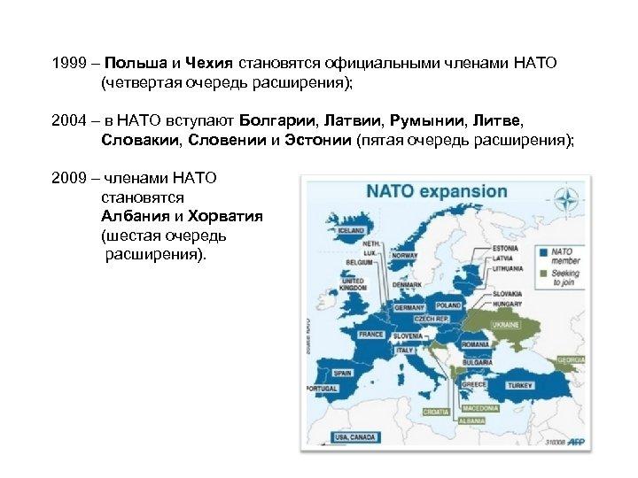 1999 – Польша и Чехия становятся официальными членами НАТО (четвертая очередь расширения); 2004 –
