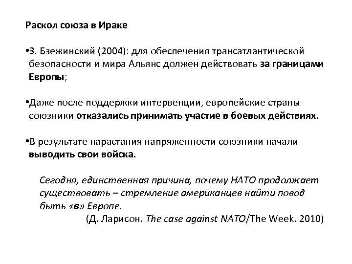 Раскол союза в Ираке • З. Бзежинский (2004): для обеспечения трансатлантической безопасности и мира