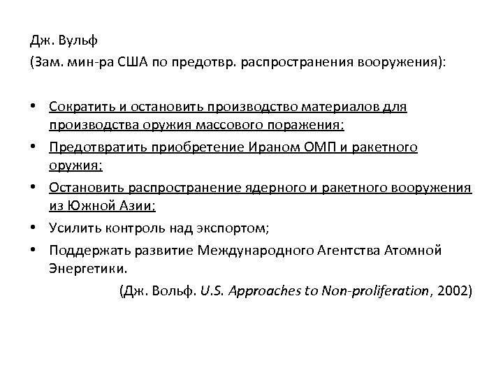 Дж. Вульф (Зам. мин-ра США по предотвр. распространения вооружения): • Сократить и остановить производство