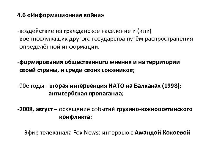 4. 6 «Информационная война» -воздействие на гражданское население и (или) военнослужащих другого государства путём
