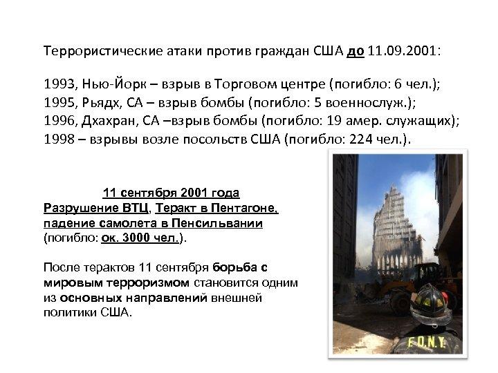 Террористические атаки против граждан США до 11. 09. 2001: 1993, Нью-Йорк – взрыв в