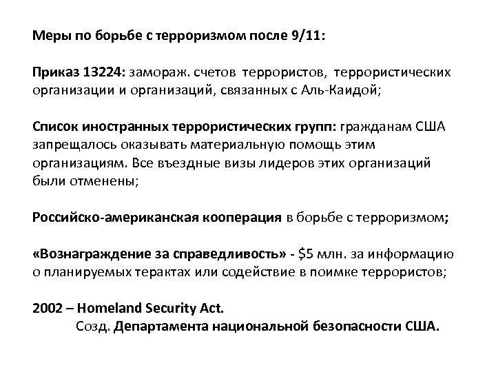 Меры по борьбе с терроризмом после 9/11: Приказ 13224: замораж. счетов террористов, террористических организации