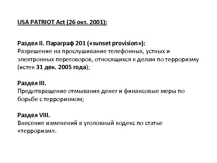 USA PATRIOT Act (26 окт. 2001): Раздел II. Параграф 201 ( «sunset provision» ):