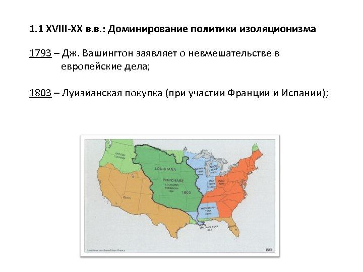 1. 1 XVIII-XX в. в. : Доминирование политики изоляционизма 1793 – Дж. Вашингтон заявляет