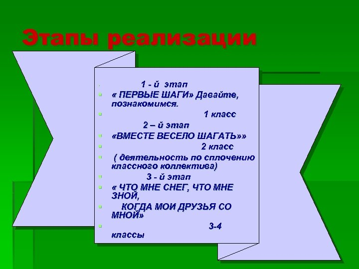 Этапы реализации § § § § § 1 - й этап « ПЕРВЫЕ ШАГИ»