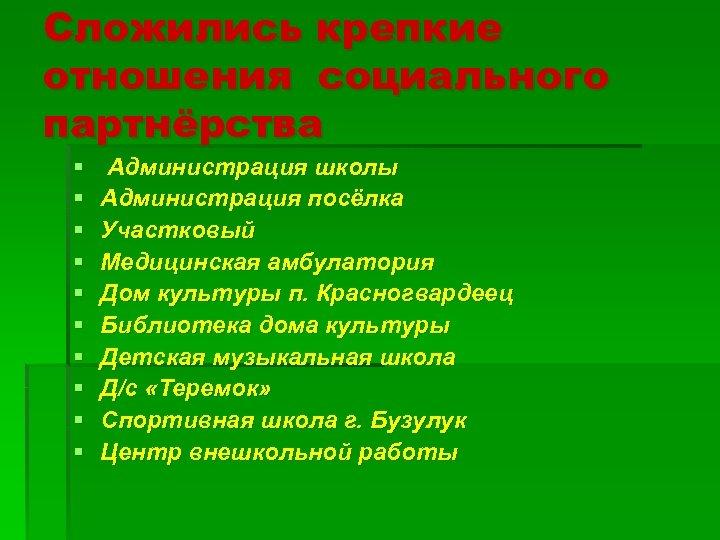 Сложились крепкие отношения социального партнёрства § § § § § Администрация школы Администрация посёлка