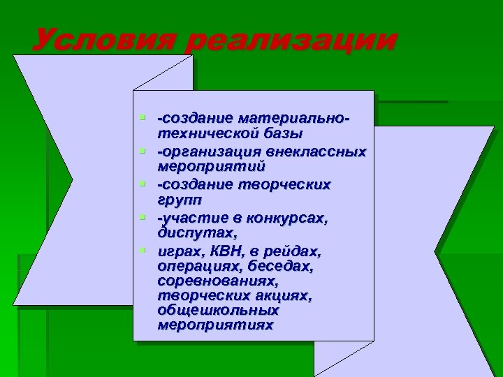 Условия реализации § -создание материальнотехнической базы § -организация внеклассных мероприятий § -создание творческих групп