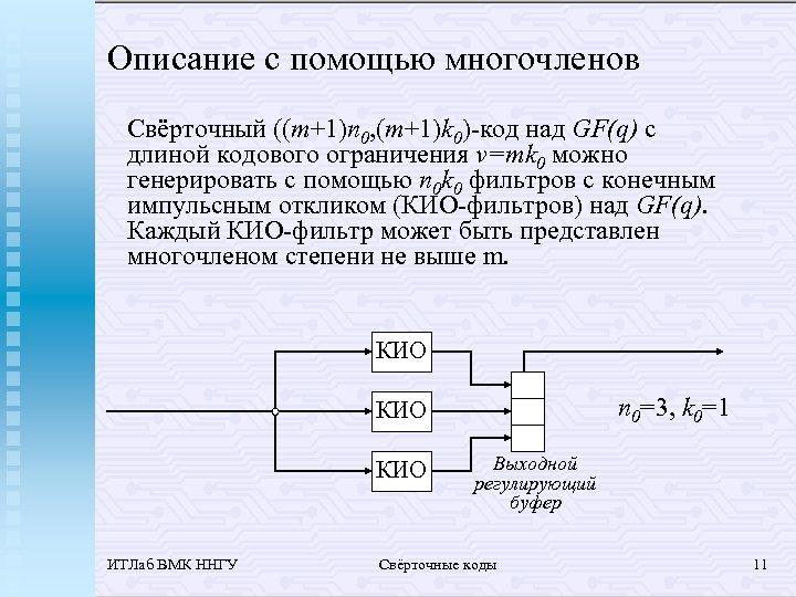 Описание с помощью многочленов Свёрточный ((m+1)n 0, (m+1)k 0)-код над GF(q) с длиной кодового