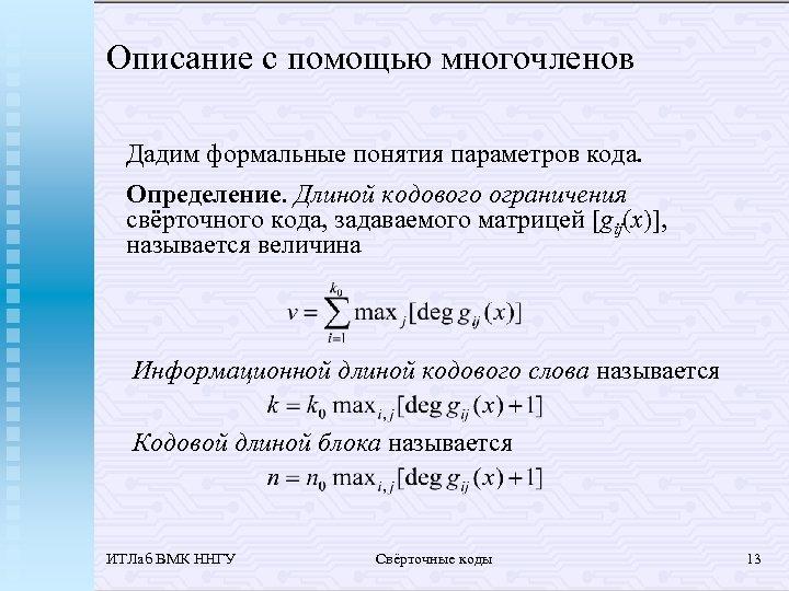 Описание с помощью многочленов Дадим формальные понятия параметров кода. Определение. Длиной кодового ограничения свёрточного