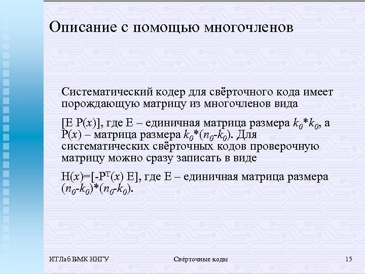 Описание с помощью многочленов Систематический кодер для свёрточного кода имеет порождающую матрицу из многочленов