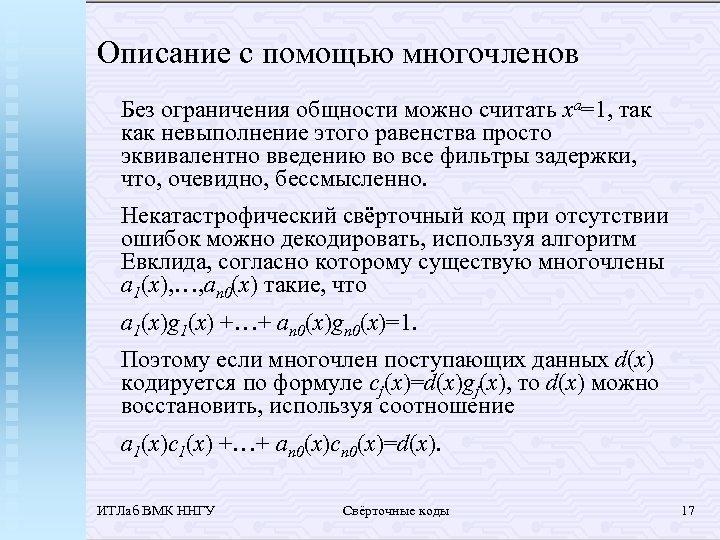 Описание с помощью многочленов Без ограничения общности можно считать xa=1, так как невыполнение этого