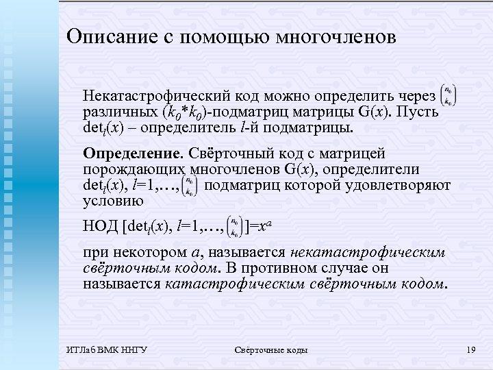 Описание с помощью многочленов Некатастрофический код можно определить через различных (k 0*k 0)-подматрицы G(x).