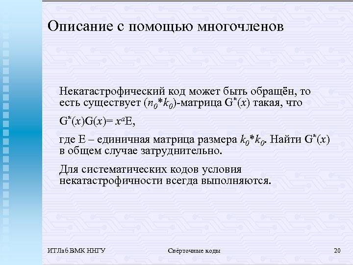 Описание с помощью многочленов Некатастрофический код может быть обращён, то есть существует (n 0*k