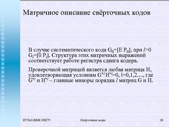 Матричное описание свёрточных кодов В случае систематического кода G 0=[E P 0], при l>0