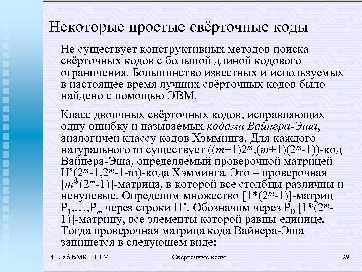 Некоторые простые свёрточные коды Не существует конструктивных методов поиска свёрточных кодов с большой длиной