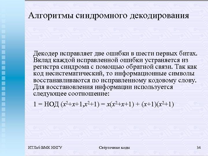 Алгоритмы синдромного декодирования Декодер исправляет две ошибки в шести первых битах. Вклад каждой исправленной