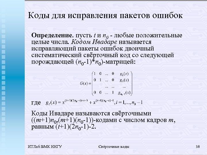 Коды для исправления пакетов ошибок Определение. пусть t и n 0 - любые положительные