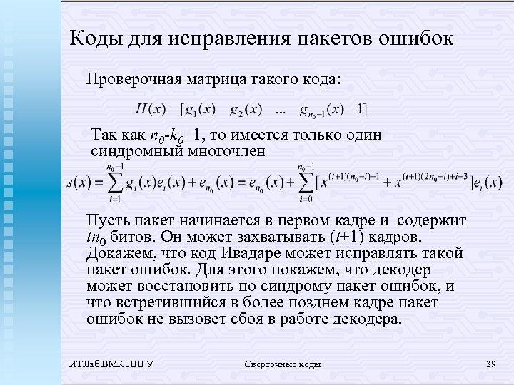 Коды для исправления пакетов ошибок Проверочная матрица такого кода: Так как n 0 -k