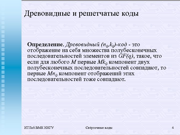 Древовидные и решетчатые коды Определение. Древовидный (n 0, k 0)-код - это отображение на