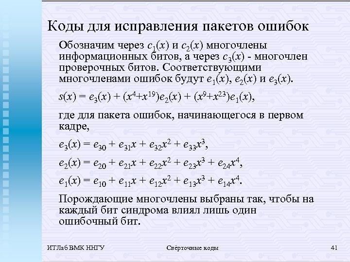 Коды для исправления пакетов ошибок Обозначим через c 1(x) и c 2(x) многочлены информационных