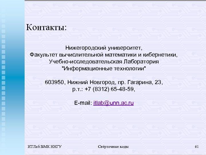 Контакты: Нижегородский университет, Факультет вычислительной математики и кибернетики, Учебно-исследовательская Лаборатория