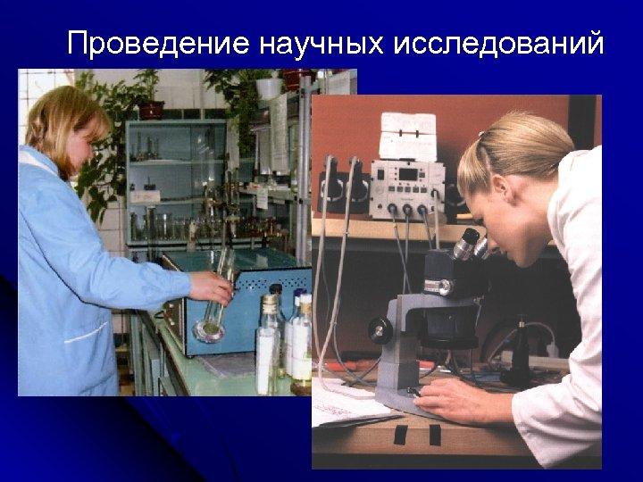 Проведение научных исследований