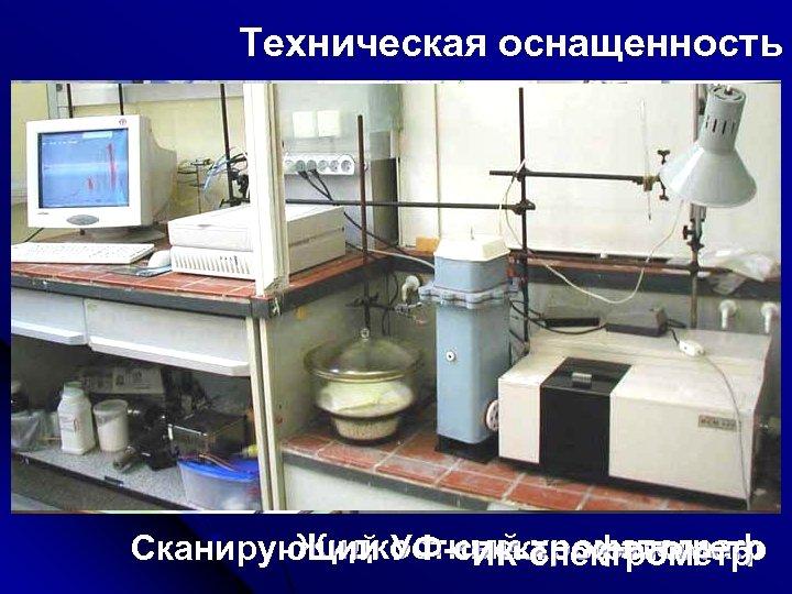Техническая оснащенность Спектроскан Жидкостный хроматограф Сканирующий УФ-спектрофотометр ИК-спектрометр