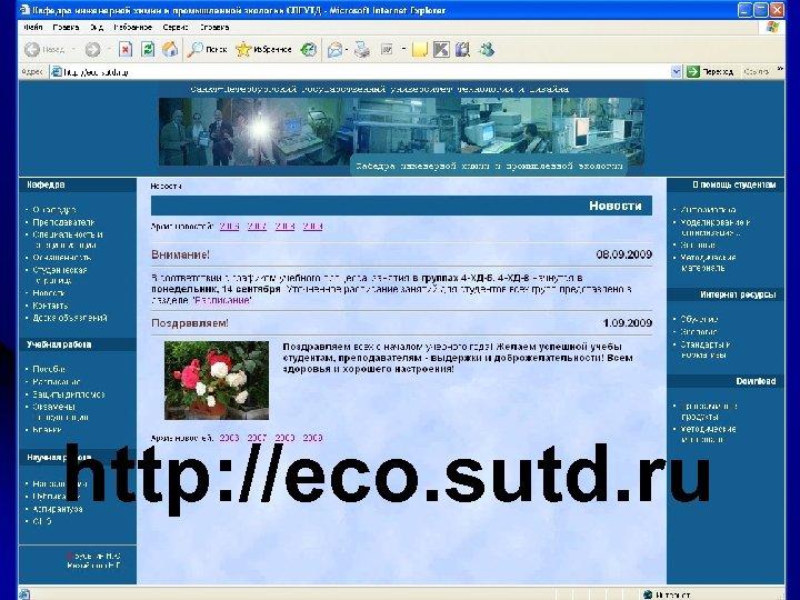 Интернет-узел кафедры инженерной химии и промышленной экологии http: //eco. sutd. ru