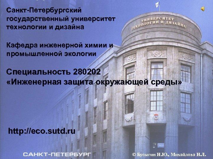 Санкт-Петербургский государственный университет технологии и дизайна Кафедра инженерной химии и промышленной экологии Специальность 280202