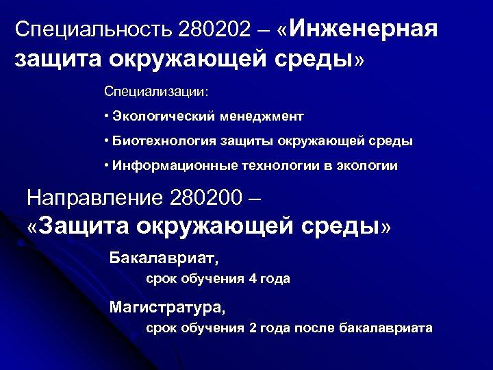 Специальность 280202 – «Инженерная защита окружающей среды» Специализации: • Экологический менеджмент • Биотехнология защиты