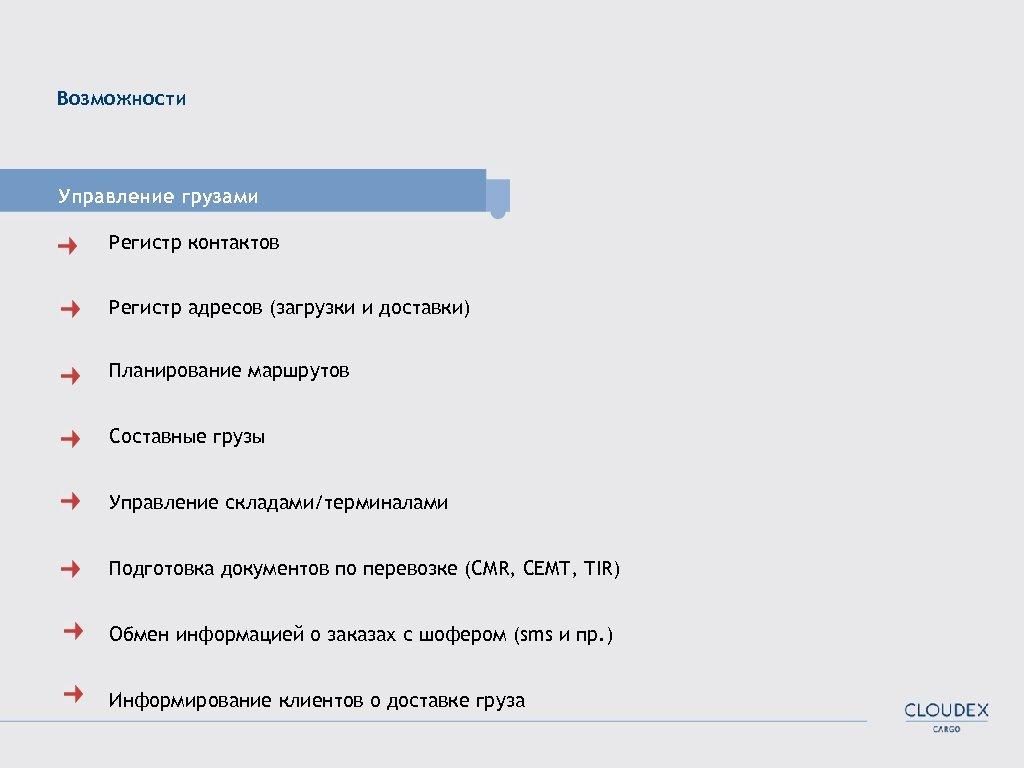 Возможности Управление грузами Регистр контактов Регистр адресов (загрузки и доставки) Планирование маршрутов Составные грузы