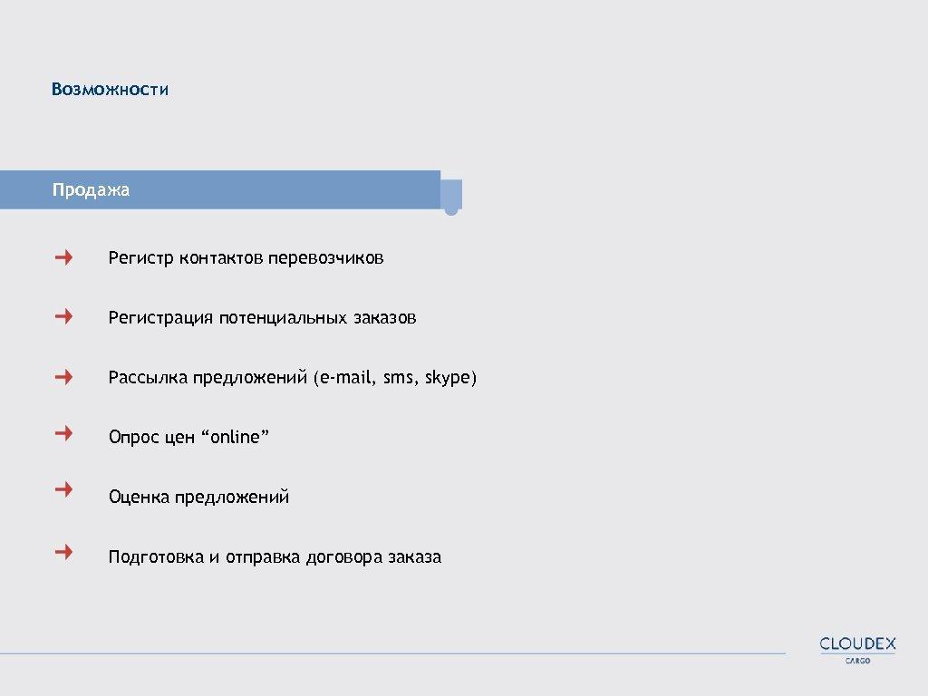 Возможности Продажа Регистр контактов перевозчиков Регистрация потенциальных заказов Рассылка предложений (e-mail, sms, skype) Опрос