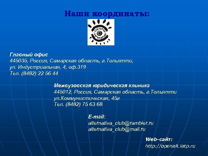 Наши координаты: Главный офис 445035, Россия, Самарская область, г. Тольятти, ул. Индустриальная, 4, оф.