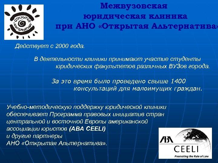 Межвузовская юридическая клиника при АНО «Открытая Альтернатива» Действует с 2000 года. В деятельности клиники