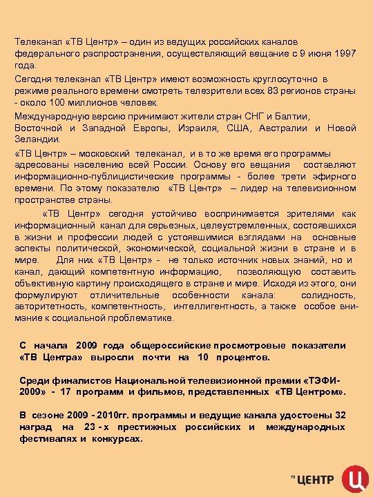 Телеканал «ТВ Центр» – один из ведущих российских каналов федерального распространения, осуществляющий вещание с