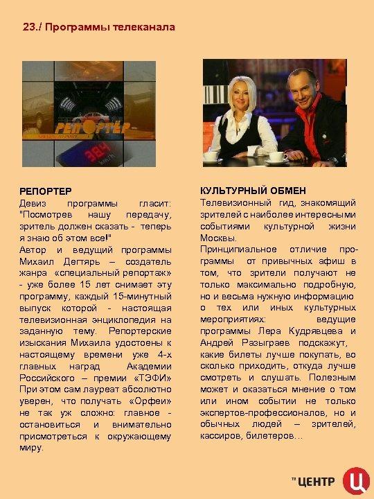 23. / Программы телеканала РЕПОРТЕР Девиз программы гласит: