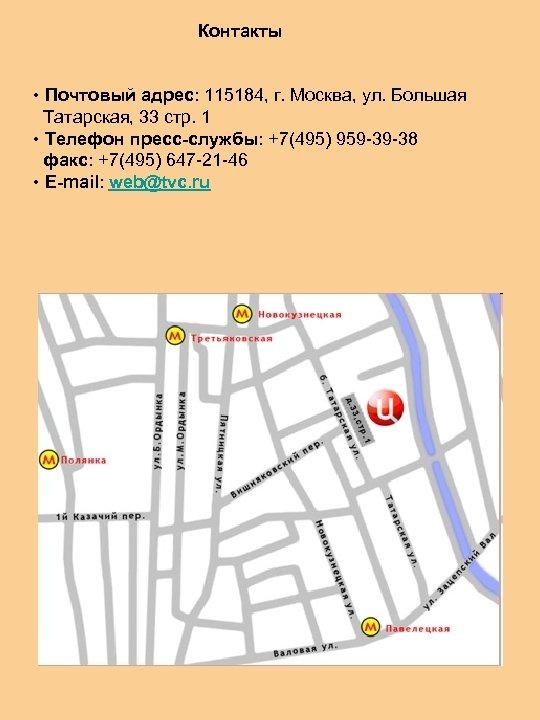 Контакты • Почтовый адрес: 115184, г. Москва, ул. Большая Татарская, 33 стр. 1 •
