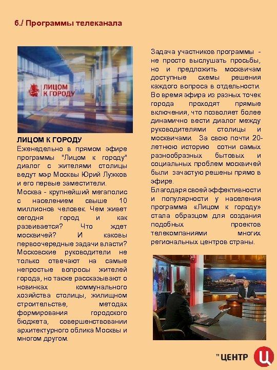 6. / Программы телеканала ЛИЦОМ К ГОРОДУ Еженедельно в прямом эфире программы