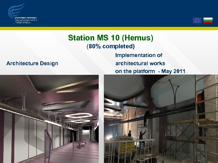 Station MS 10 (Hemus) (80% completed) Architecture Design Implementation of architectural works on the