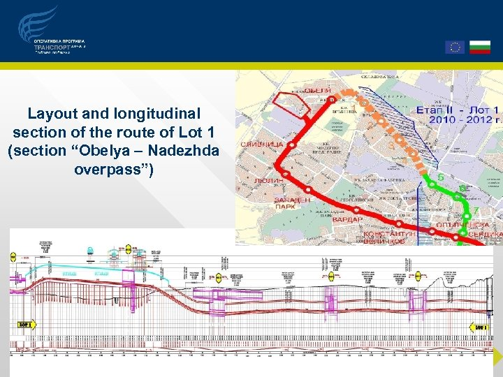 """Layout and longitudinal section of the route of Lot 1 (section """"Obelya – Nadezhda"""