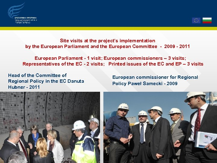 Site visits at the project's implementation by the European Parliament and the European Committee