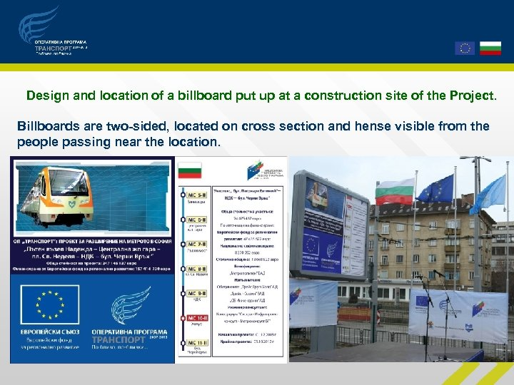 Design and location of a billboard put up at a construction site of the