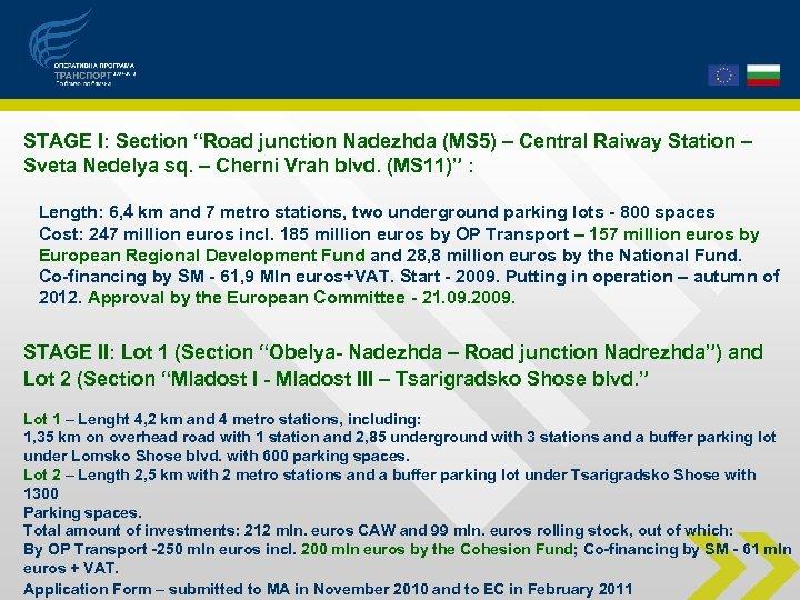 "STAGE I: Section ""Road junction Nadezhda (МS 5) – Central Raiway Station – Sveta"