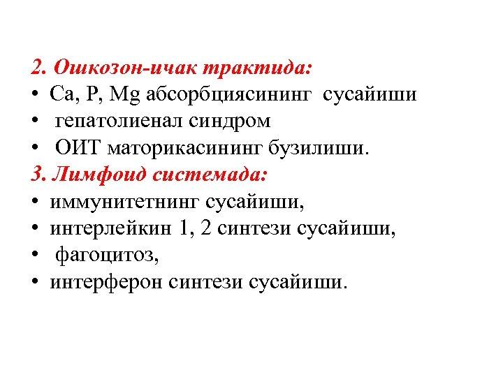 2. Ошкозон-ичак трактида: • Са, Р, Мg абсорбциясининг сусайиши • гепатолиенал синдром • ОИТ