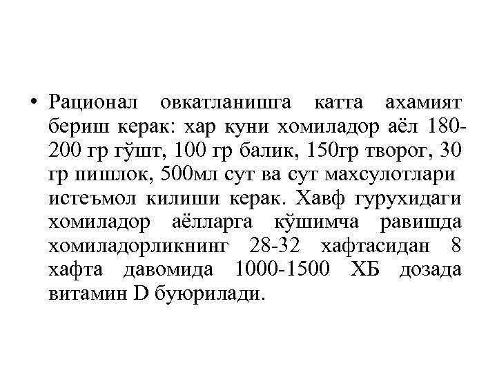 • Рационал овкатланишга катта ахамият бериш керак: хар куни хомиладор аёл 180200 гр